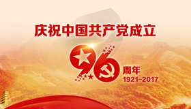 庆祝中国共产党成立96周年