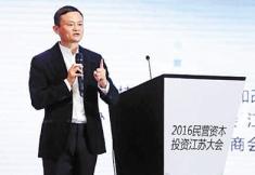 马云:实体ag8国际亚游官网缺开拓精神