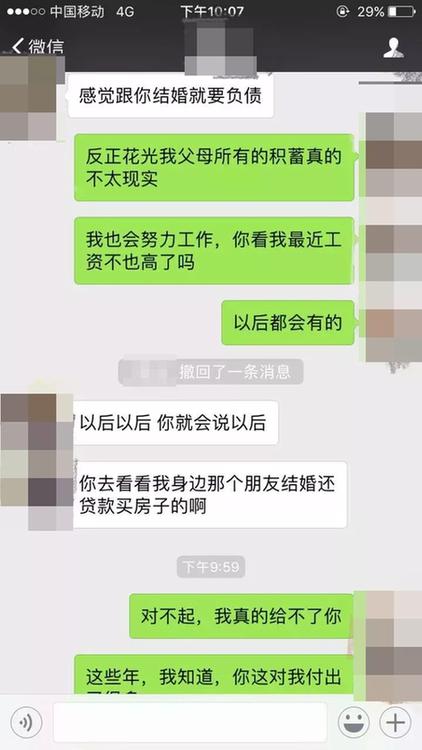 杭州情侣婚前聊天记录曝光 1米8的男人为啥当街哭?