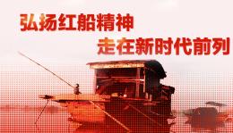 弘扬红船精神 走在新时代前列